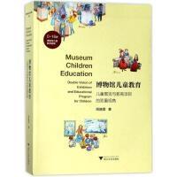 博物馆儿童教育——儿童展览与教育项目的双重视角