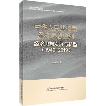 中华人民共和国经济思想史纲:经济思想发展与转型(1949-2019)