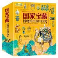 国家宝藏:博物馆里的中国史(全4册)