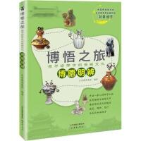 博悟之旅·亲子研学中的传统文化·博晤明辨