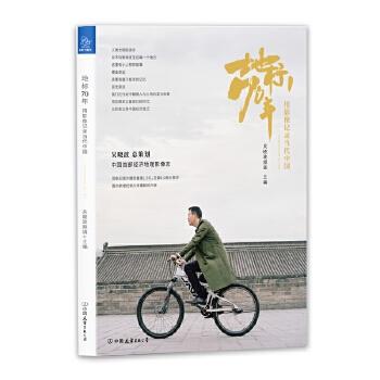地标70年:用影像记录当代中国