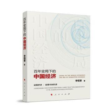 百年变局下的中国经济