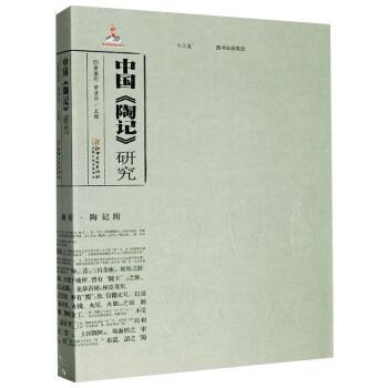 中国《陶记》研究