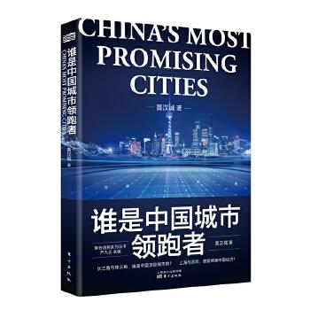 谁是中国城市领跑者