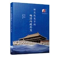 中国内部之危机——林文庆笔下的晚清内政外交