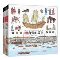 穿越时空看文明—藏在身边的历史博物馆(全4册)