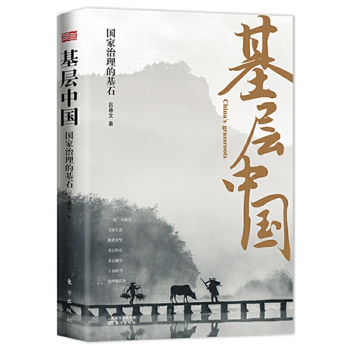 基层中国:国家治理的基石