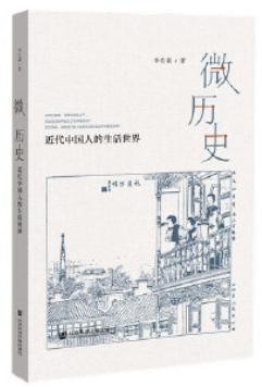微历史:近代中国人的生活世界