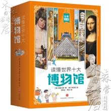 读懂世界十大博物馆(全10册)