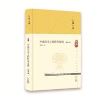 中国历史上的科学发明(插图本)