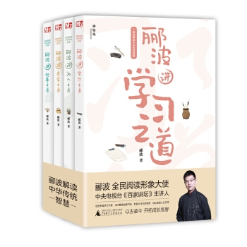 郦波解读中华传统智慧(套装全4册)