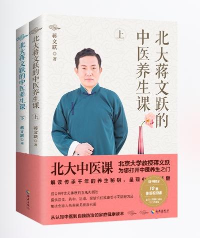 北大蒋文跃的中医养生课(上下册)