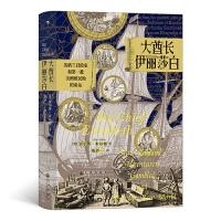 汗青堂丛书070·大酋长伊丽莎白:英格兰冒险家和第一批美洲殖民地的命运