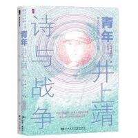 青年井上靖:诗与战争
