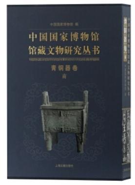 中国国家博物馆馆藏文物研究丛书·青铜器卷(商)