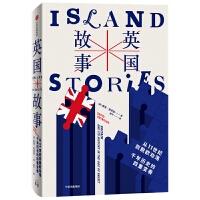 英国故事:从11世纪到脱欧动荡,千年历史的四重变奏