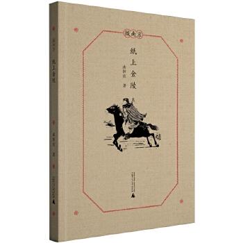 微南京·纸上金陵