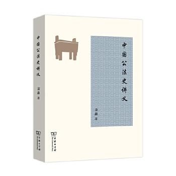 中国公法史讲义