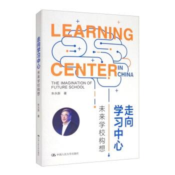 走向学习中心:未来学校构想