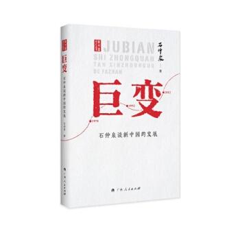 巨变:石仲泉谈新中国的发展