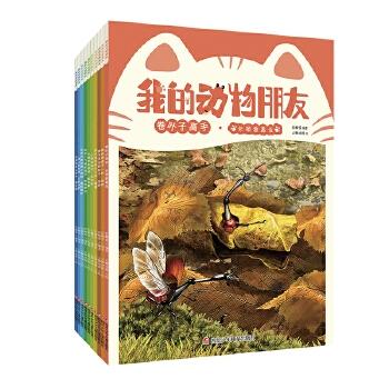我的动物朋友(套装10册)