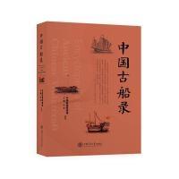 中国古船录
