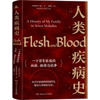 人类疾病史:一个百年家族的血脉、抉择与抗争