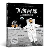 飞向月球:人类登月的历史