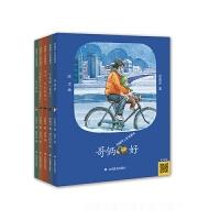 梁晓声童话第三集(5册套装)
