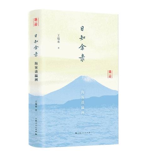 日知余录:海客谈瀛洲