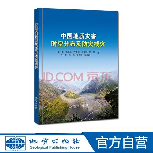 中国地质灾害时空分布及防灾减灾