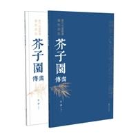 历代名画解读 康熙原版芥子园画传•竹谱(上、下册)