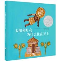 凯迪克银奖绘本:太阳和月亮为什么住在天上(奇想国童书)
