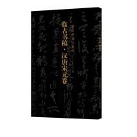 临古书稿•汉唐宋元卷