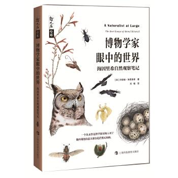 博物学家眼中的世界:海因里希自然观察笔记