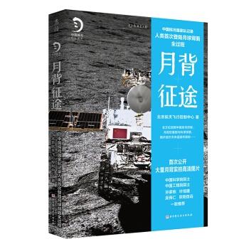 月背征途:中国探月工程官方记录人类首次登陆月球背面全过程