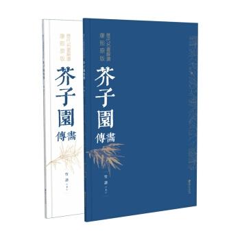 历代名画解读 康熙原版芥子园画传·竹谱(上、下册)
