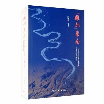 """""""离别""""东南:一个汉人社会人类学的分解与组合研究"""