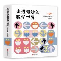 走进奇妙的数学世界(全6册)