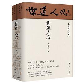 回到中国历史现场·世道人心