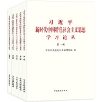 习近平新时代中国特色社会主义思想学习论丛(第一辑至第五辑)