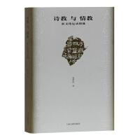 诗教与情教:新文化运动别裁