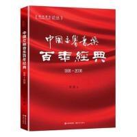 中国交响音乐百年经典