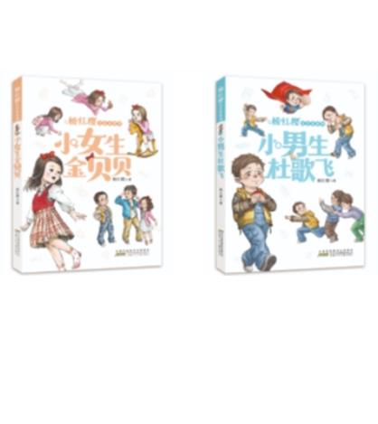 杨红樱注音本系列(全两册)