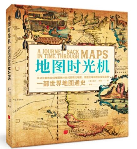 地图时光机:一部世界地图通史