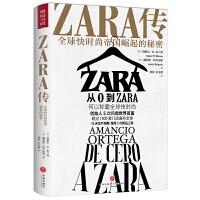 ZARA传:全球快时尚帝国崛起的秘密