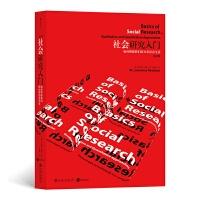 大学堂077:社会研究入门:如何理解我们的日常社会生活(第3版)