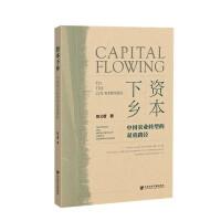 资本下乡:中国农业转型的双重路径