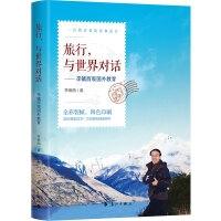 旅行,与世界对话——李镇西观国外教育
