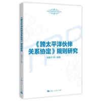 《跨太平洋伙伴关系协定》规则研究